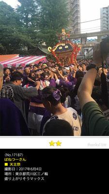 ばねつーさん:天王祭, 2017年6月4日, 東京都荒川区三ノ輪
