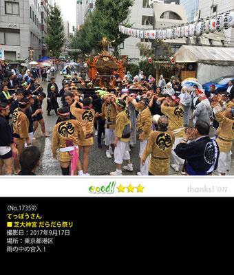 てっぽうさん:芝大神宮 だらだら祭り, 2017年9月17日, 東京都港区