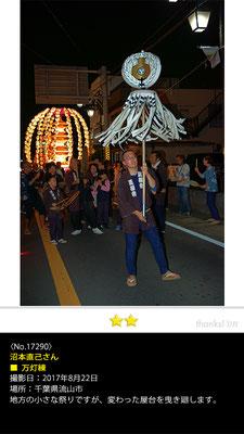 沼本直己さん:万灯練  , 2017年8月22日, 千葉県流山市