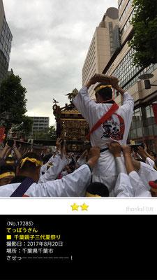 てっぽうさん:千葉親子三代夏祭り, 2017年8月20日, 千葉県千葉市