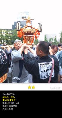 ばねつーさん:みたま祭り,2016.7.15