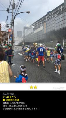 てっぽうさん:洲崎神社祭禮, 2017年8月6日, 東京都江東区枝川