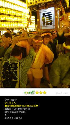 かつみさん:新潟護国神社 万燈みたま祭, 2018年8月14日, 新潟市中央区