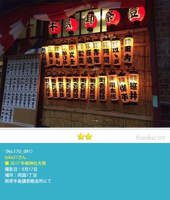 take21さん:2017牛嶋神社大祭, 両国1丁目, 2017年9月17日