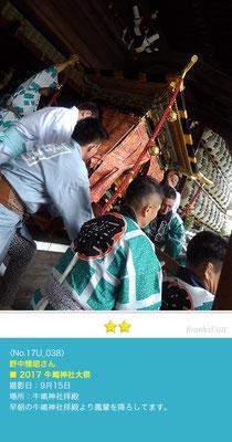 野中雅昭さん:牛嶋神社大祭「牛嶋神社拝殿」9月15日