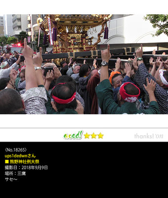 ups1dedwnさん:八幡大神社例大祭2018 , 2018年9月9日, 三鷹