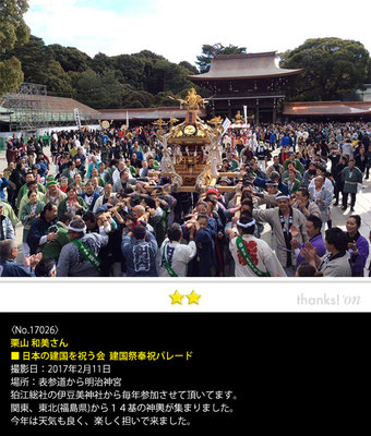 栗山 和美さん:日本の建国を祝う会  建国祭奉祝パレード, 2017年2月11日
