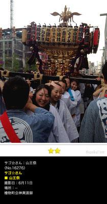 サゴ☆さん:山王祭, 6月11日, 檜物町会神輿渡御