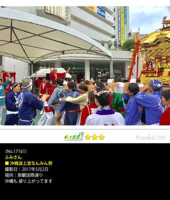 ふみさん:沖縄波上宮なんみん祭, 2017年5月21日, 那覇国際通り