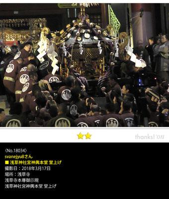 svanejyu8さん:浅草神社宮神輿本堂 堂上げ, 2018年3月17日, 浅草寺