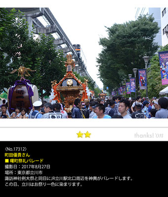 町田優貴さん:曙町祭礼パレード, 2017年8月27日, 東京都立川市