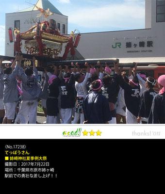 てっぽうさん:姉崎神社夏季例大祭, 2017年7月22日, 千葉県市原市姉ヶ崎