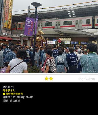 阿希子さん:熊野神社例大祭, 2018年9月1日~2日, 自由が丘
