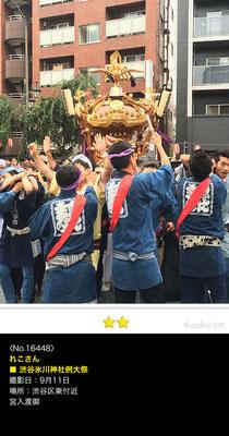 れこさん:渋谷氷川神社例大祭, 2016年9月11日