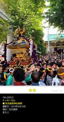 トッキーさん:矢先稲荷神社例祭, 2019年6月16日, 矢先稲荷, 宮入り