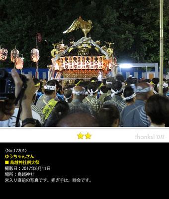 ゆうちゃんさん:鳥越神社例大祭, 2017年6月11日, 宮入直前