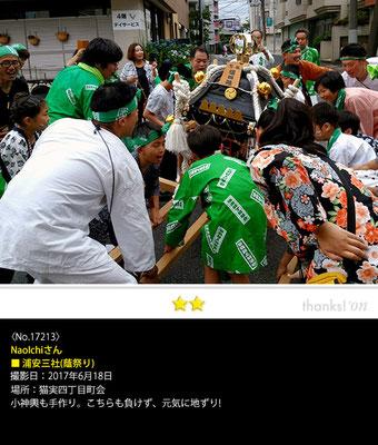 NaoIchiさん:浦安三社(陰祭り), 2017年6月18日, 猫実四丁目町会, こちらも負けず、元気に地ずり!