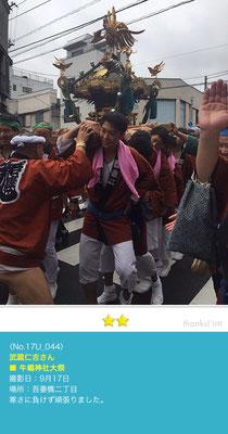 武蔵仁吉さん:牛嶋神社大祭, 吾妻橋二丁目, 2017年9月17日