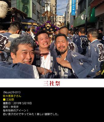 佐々恵美子さん:三社祭 ,2019年5月19日, 仲見世
