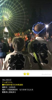 てっぽうさん:野田野神會万灯神輿渡御 ,10月6日 , 千葉県野田市 もりのゆうえんち