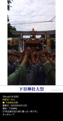岡野圭一さん:下谷神社大祭, 2019年5月12日, 下谷神社