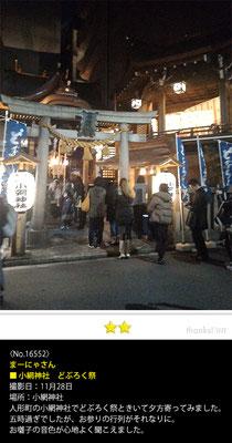 まーにゃさん:小網神社 どぶろく祭, 2016年11月28日, 人形町の小網神社でどぶろく祭ときいて夕方寄ってみました。五時過ぎでしたが、お参りの行列がそれなりに。お囃子の音色が心地よく聞こえました。