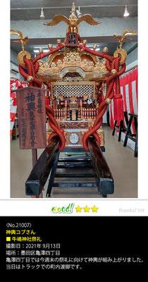 神輿コブさん:牛嶋神社祭礼, 2021年9月13日, 東京都墨田区亀澤四丁目