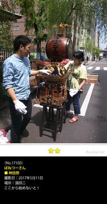 ばねつーさん:神田祭,  2017年5月11日
