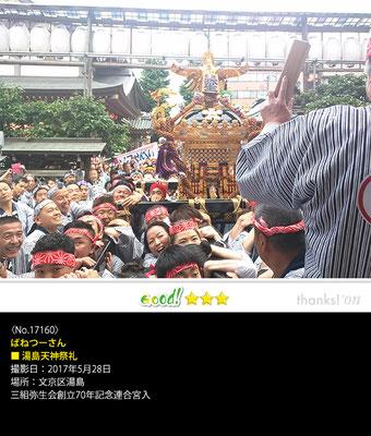 ばねつーさん:湯島天神祭礼, 2017年5月28日,文京区湯島