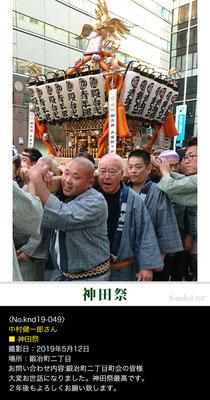 中村健一郎さん:神田祭 ,2019年5月12日,鍛冶町二丁目