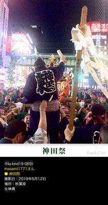 masami1771さん:神田祭 ,2019年5月12日
