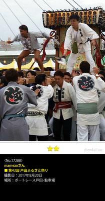 mamezoさん:第43回 戸田ふるさと祭り, 2017年8月20日, ボートレース戸田・駐車場