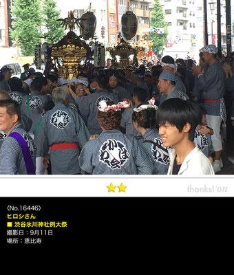 ヒロシさん:渋谷氷川神社例大祭, 2016年9月11日