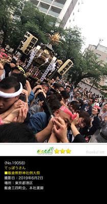 てっぽうさん:飯倉熊野神社例大祭 ,2019年6月2日