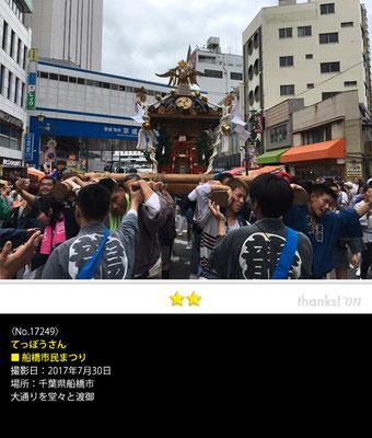 てっぽうさん:船橋市民まつり, 2017年7月30日, 千葉県船橋市