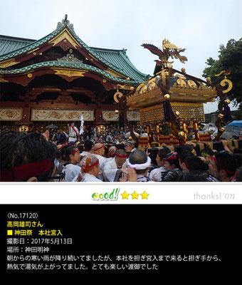 高岡雄司さん:神田祭 本社宮入, 2017年5月13日