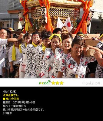 江澤正敏さん:鴨川合同祭, 2018年9月8日~9日, 千葉県鴨川市