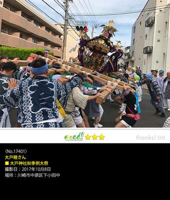 大戸睦さん:大戸神社秋季例大祭, 2017年10月8日, 川崎市中原区下小田中
