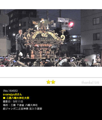 svanejyu8さん:三鷹八幡大神社大祭, 2016年9月11日