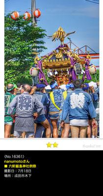 nanumotoさん:千葉印西六軒厳島神社例祭, 2016年7月18日