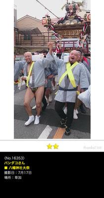 パンダコさん:八幡神社大祭,草加, 2016年7月17日
