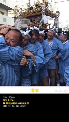眞生會さん:鐡砲洲稲荷神社例大祭, 2017年5月4日