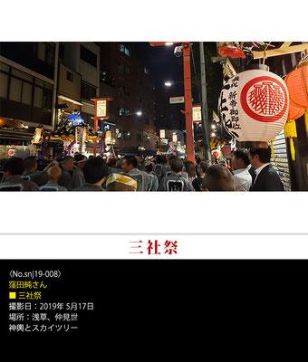 窪田純さん:三社祭 ,2019年5月17日, 仲見世