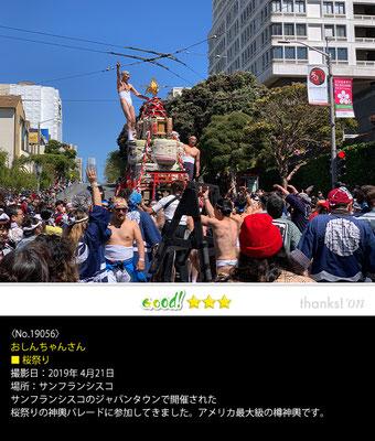 おしんちゃんさん:桜祭り ,2019年4月21日,サンフランシスコ