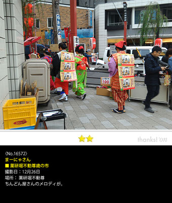 まーにゃさん: 薬研堀不動尊歳の市, 2016年12月26日, 途中、ちんどん屋さんのメロディが。