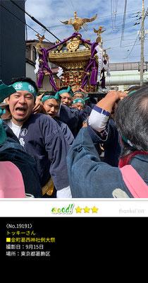 トッキーさん:金町葛西神社例大祭 ,9月15日 , 東京都葛飾区