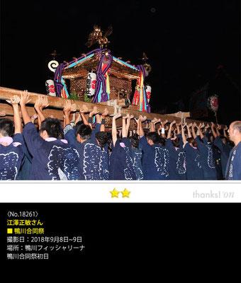 江澤正敏さん:鴨川合同祭, 2018年9月8日~9日, 鴨川フィッシャリーナ