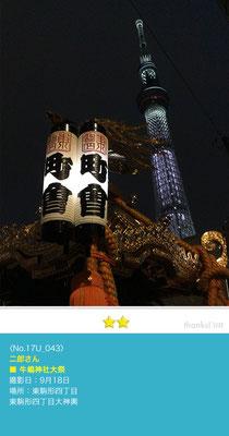 二郎さん:牛嶋神社大祭, 東駒形四丁目, 2017年9月18日
