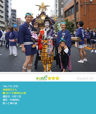 相樂順子さん:2017牛嶋神社大祭, 牛嶋神社, 2017年9月17日