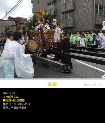 てっぽうさん:登渡神社御祭禮, 2017年9月5日, 千葉県千葉市